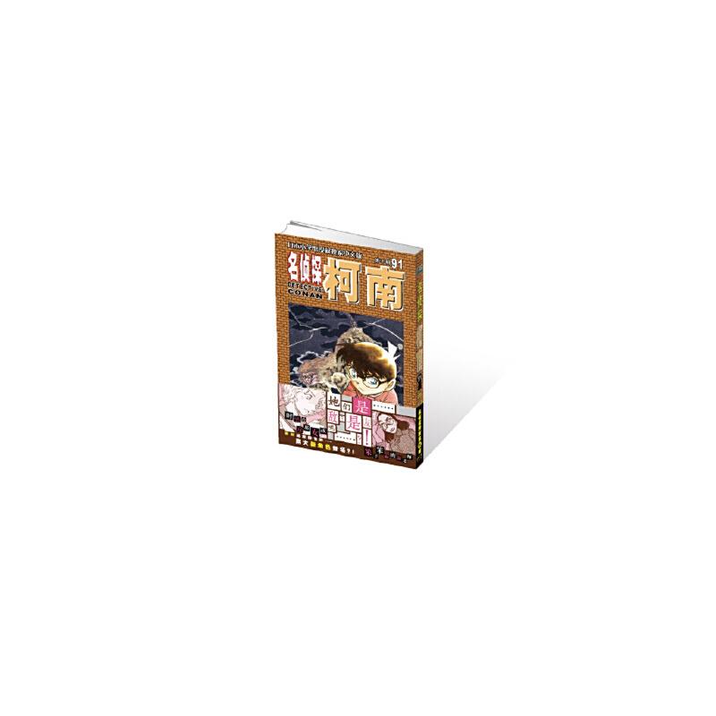 【正版新书直发】名侦探柯南91青山剛昌长春出版社9787544549141 保证正版新书,新书店购书无忧有保障!