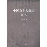 【新书店正版】中国写本大藏经研究方广�上海古籍出版社9787532545100