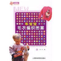 【新书店正版】乖宝宝毛衣编织图案阿巧上海科学普及出版社9787542742254