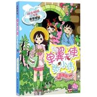 阳光姐姐小书房非常明星系列:单翼天使张小伟
