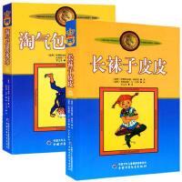 全套2册 长袜子皮皮+淘气包埃米尔 美绘版 林格伦著幽默儿童文学创作图书7-14岁三四五六年级小学生课外书籍儿童成长励