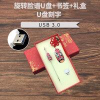 中国风U盘脸谱u盘8g16g礼品u盘定制logo刻字创意u盘可爱复古中国风优盘个性 16GB USB3.0 旋转式脸谱