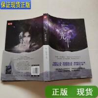 【二手旧书9成新】光年Ⅰ:迷失银河 /树下野狐 长江出版社