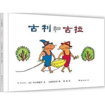 古利和古拉 精装珍藏版,日本常年畅销的绘本杰作,绘本之父松居直倾力打造—爱心树童书