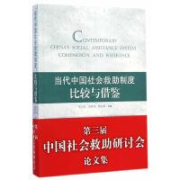 当代中国社会救助制度:比较与借鉴