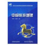 中国旅游地理(1-3)