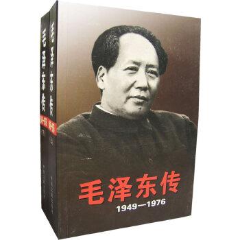 毛泽东传(1949~1976(上、下册)