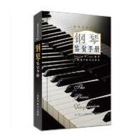 【旧书9成新】【正版现货】钢琴鉴赏手册(精)/鉴赏与品味系列Williams,J.P.上海科学技术出版社