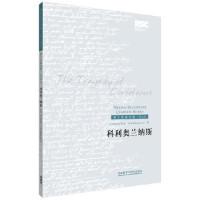 【正版新书直发】科利奥兰纳斯(英文版)(莎士比亚全集 英文本)William ShakespeareJonathan