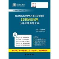 武汉科技大学信息科学与工程学院828微机原理历年考研真题汇编【手机APP版-赠送网页版】