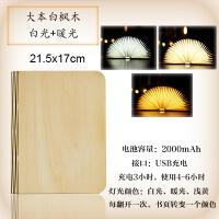创意变色LED书本灯便携式翻页折纸书灯USB充电小夜灯装饰折叠台灯 大本 白枫木 白光+暖光