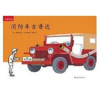 【二手旧书8成新】消防车吉普达 (日)渡边茂男 文 /(日)山本忠敬 图 9787544247603