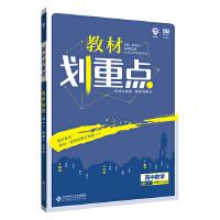 理想树2019新版教材划重点 高中数学必修1人教B版 高一① 67高考同步讲解
