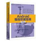 Android编程权威指南 第4版
