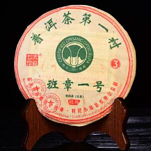 【两片一起拍】2008年班章古树茶 纯料老班章普洱茶生茶357克/片