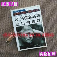 【二手9成新】过于喧嚣的孤独底层的珍珠[捷克]赫拉巴尔 中国青年出版社