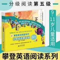 正版包哟攀登英语阅读系列:分级阅读第五级(全12册,附家长手册、阅读记录及配套CD)