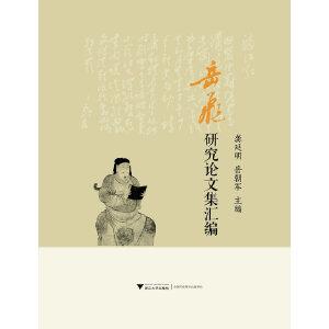 岳飞研究论文集汇编