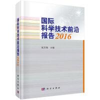 国际科学技术前沿报告 2016