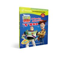 """迪士尼英语分级读物第2级:玩具总动员""""鬼""""屋探险"""