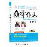 2017年楚才作文竞赛指定参考用书巅峰作文小学5-6年级