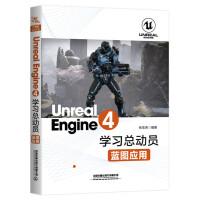 Unreal Engine 4学习总动员:蓝图应用