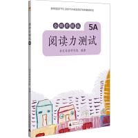 亲近母语 阅读力测试 5A 全新升级版