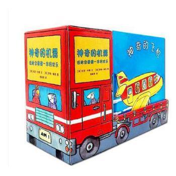 绘本图画书3-6岁 低幼科普启蒙 麦克米伦世纪 神奇的机器系列 全套10册 精装正版儿童汽车书籍礼盒装 幼儿童畅销童书