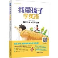 我带孩子学英语(英语小达人训练手册)