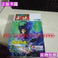 【二手9成新】今古传奇武侠版2008年(1月上下4-7月上下2月上8月上)今古传奇杂志社今古传奇杂志社
