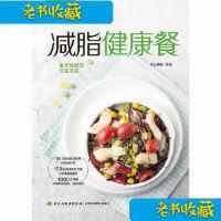 【老��收藏】�p脂健康餐�_巴�N房系列�p脂瘦身食�V搭配健身�I�B�