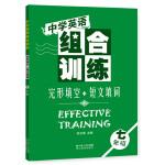中学英语组合训练 完形填空+短文填词 七年级
