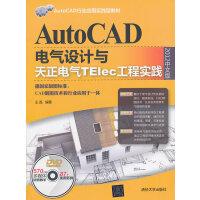 AutoCAD电气设计与天正电气TElec工程实践(2012中文版)(配光盘)