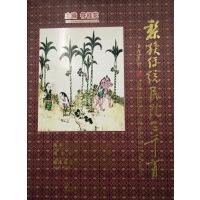 黎族传统民歌三千首