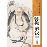 新古典人物画精选――弥勒・罗汉