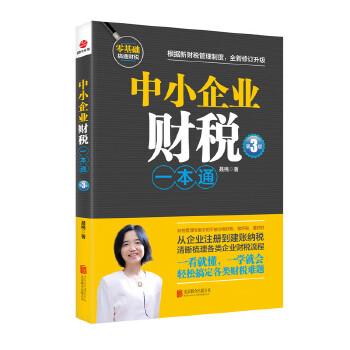 中小企业财税一本通(第3版)(pdf+txt+epub+azw3+mobi电子书在线阅读下载)