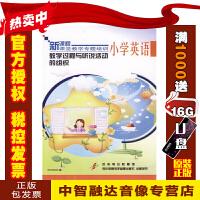 新课程小学英语课堂教学专题培训 教学过程与听说活动的组织(3DVD)视频讲座光盘碟片