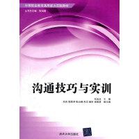 沟通技巧与实训(中等职业教育通用能力实践教材)