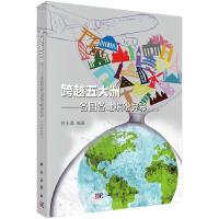 跨越五大洲――各国各地缤纷异彩(第二版)
