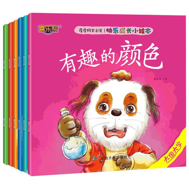 3-6岁皮皮狗生活馆-大图大字快乐成长绘本(共6册)