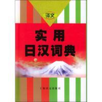 实用日汉词典 大连外国语学院 编 上海译文出版社
