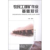农民工煤矿作业基础知识 隆泗 编