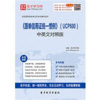 2018年《跟单信用证统一惯例》(UCP600)中英文对照版/电子书 非纸质 不支持打印/考试用书配套教材/2019年