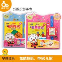 趣威文化投影手表宝宝早教发声玩具童谣发声音乐玩具儿童玩具手表
