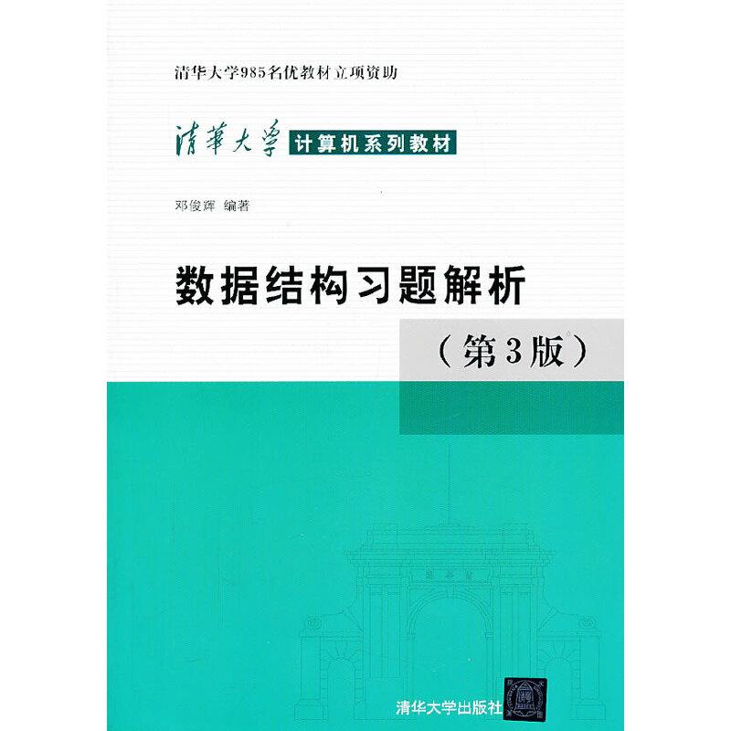 数据结构习题解析(第3版)(清华大学计算机系列教材)