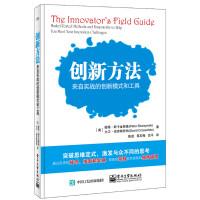 创新方法――来自实战的创新模式和工具(团购,请致电400-106-6666转6)