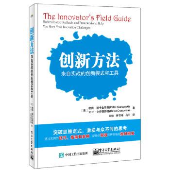 创新方法——来自实战的创新模式和工具(团购,请致电400-106-6666转6)