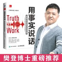 用事实说话 透明化沟通的8项原则(樊登读书创始人樊登博士倾力推荐!)