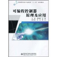 可编程控制器原理及应用 杨青峰