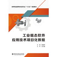 工业组态软件应用技术项目化教程(高职)